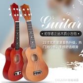 尤克裏裏初學者學生成人女純木質手工小吉他烏克麗麗可調音可演奏 童趣潮品