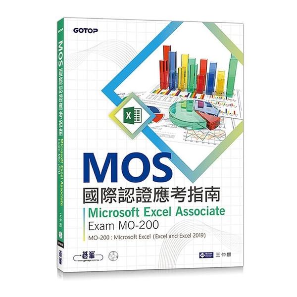 MOS國際認證應考指南Microsoft Excel Associate Exa