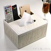 紙巾盒皮抽紙盒歐式創意家用客廳簡約茶幾多功能桌面遙控器收納盒 ◣怦然心動◥