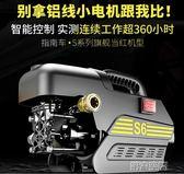 洗車機 高壓洗車機家用220V刷車水泵洗車神器全自動便攜清洗機水槍 igo 第六空間