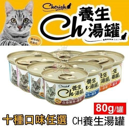 『寵喵樂旗艦店』【24罐組】cherish《ch養生湯罐》十種口味、貓咪最愛、貓罐頭 80g x24罐