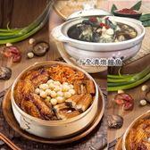 如懿四寶米糕+十全清燉鰻魚湯含運組