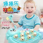 電動玩具 嬰幼兒童打地鼠玩具女童一周歲女寶寶男孩電動益智1-2-3周歲女孩YYP 俏女孩