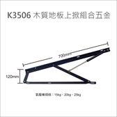 K3506 15kg 木質地板上掀組合五金 木地板上掀五金撐桿 緩衝撐桿 易利裝生活五金 【只能宅配】
