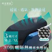 3D防曬隔熱機車坐墊套 電動車椅墊防曬隔熱墊 摩托車椅墊散熱墊-時光寶盒8164