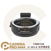 ◎相機專家◎ CANMEELUX EF-NEX IV 鏡頭轉接環 接寫環 鏡頭接環 轉接圈 自動對焦 佳能 索尼 公司貨