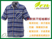 ╭OUTDOOR NICE╮維特FIT 男款吸濕排汗短袖格紋襯衫 IS1204 寶藍色 排汗襯衫 格紋襯衫 防曬襯衫
