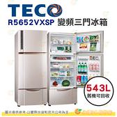 含拆箱定位+舊機回收 東元 TECO R5652VXSP 變頻 三門 冰箱 543L 公司貨 能源效率1級 自動除霜
