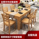 餐桌椅組 現代簡約方桌餐桌長方形家用小戶型飯桌中式西餐桌【八折搶購】