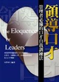 (二手書)領導口才:管理者必備的口才自我訓練法