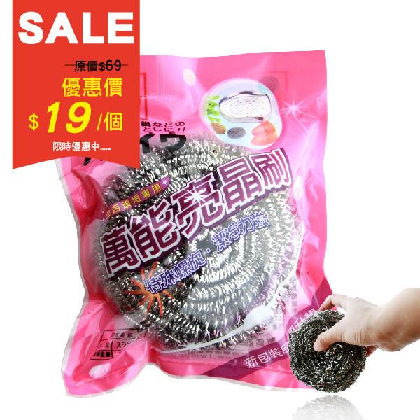 萬能亮晶刷(小)-國產430鋼材/鍋刷/菜瓜布/鐵刷球/炒鍋清潔-摩布工場-430B-50G