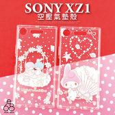 正版 雙子星 美樂蒂 空壓殼 Sony Xperia XZ1 5.2吋 手機殼 防摔 氣墊殼 保護殼 軟殼 卡通