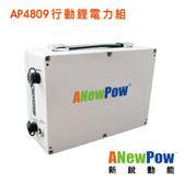 ANewPow 行動冰箱必備電源 AP4809  行動鋰電力組  ★ 行動冰箱保鮮守護者,露營郊遊必備電源