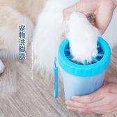 狗狗洗腳神器 小狗洗腳寵物洗爪器金毛泰迪犬寵物洗腳杯   瑪奇哈朵