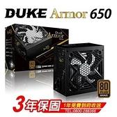 【綠蔭-免運】Mavoly 松聖DUKE ARMOR BR 650W 銅牌 電源供應器