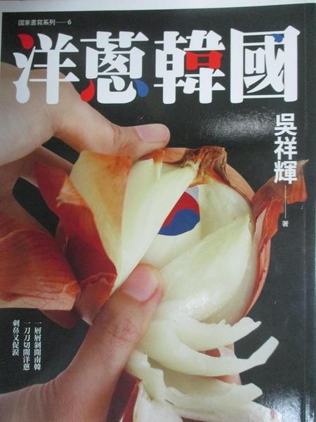 【書寶二手書T7/地理_WFD】洋蔥韓國_吳祥輝