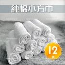 白色小方巾-12條(084-240)茶餐廳.貴賓接待.擦手巾おしぼり[97840]