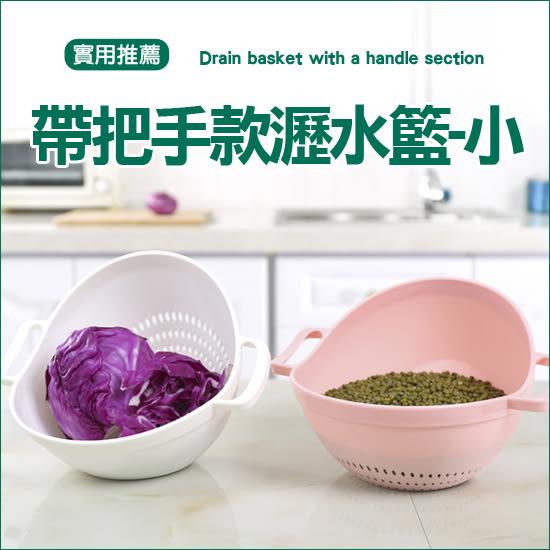 ✭米菈生活館✭【J190】帶把手款瀝水籃(小) 廚房 淘米 水果 蔬菜 清洗 置物 收納 洗菜 輕便 果盤