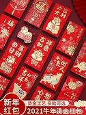 红包 新年紅包牛年創意高檔個性卡通千元壓歲包春節過年通用利是封 城市科技