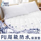 床邊故事_銷售之冠_超級防水保潔墊_單人3尺~加高床包式
