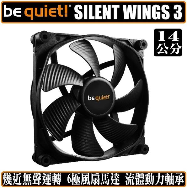 [地瓜球@] be quiet SILENT WINGS 3 PWM HIGH-SPEED 14公分 溫控 靜音 風扇