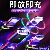 磁吸數據線蘋果充電線三合一iPhone手機一拖三充電器線6磁鐵車載磁力強磁 艾美時尚衣櫥