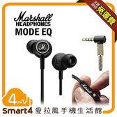 【愛拉風 X Marshall全系列】 黑+銅 Mode EQ 可線控 耳道式 入耳式 耳機 低音增強 等化器版