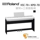Roland FP30 專用 KSC-70+KPD-70 數位鋼琴/電鋼琴腳架組 【黑/白 可選】【FP-30/KSC-70+KPD-70】