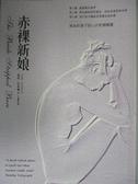 【書寶二手書T2/兩性關係_CNB】赤裸新娘_妮琪.珍麥爾