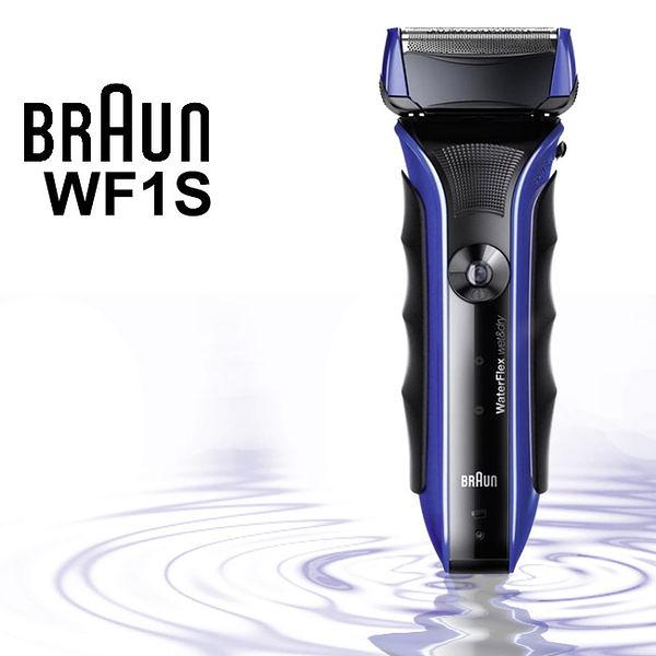 德國百靈BRAUN WF1s 水感電鬍刀電鬍刀