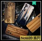【萌萌噠】三星 Galaxy Note20 Note20 Ultra 純色簡約款 仿木紋 大理石彩繪保護殼 超薄全包軟殼 手機殼
