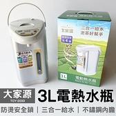 【大家源】3L電熱水瓶 TCY-2033