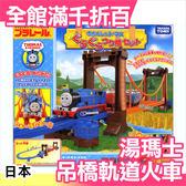 日本 湯瑪士火車吊橋 軌道組合 小火車 軌道車 禮物 熱銷 玩具【小福部屋】