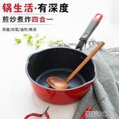 煎鍋 廚麥飯石平底鍋不粘家用煎蛋牛排鍋加深煎鍋多功能炒鍋少油煙