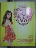 【書寶二手書T2/旅遊_HPV】女王i曼谷_女王