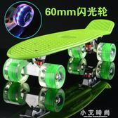 滑板 小魚板香蕉板青少年滑板成人兒童初學者男女生公路刷街四輪滑板車 小艾時尚 igo