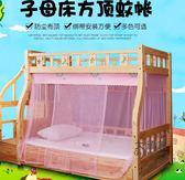 蚊帳 兒童上下床新款加密高低床上下鋪雙層床子母床蚊帳家用1.2米1.5m 8色