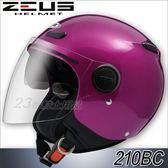 瑞獅 ZEUS 安全帽 23番 ZS-210BC 210BC 珍珠糖果桃紅 半罩 3/4罩 內藏墨鏡 雙鏡片 內襯可拆