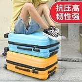 行李箱女24寸網紅密碼旅行箱子大學生皮箱拉桿箱男萬向輪YYJ 新年優惠