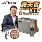 J-POWER 杰強 J-102 6.5吋 實木重砲版 震天雷 肩攜式KTV藍牙音響 [富廉網]