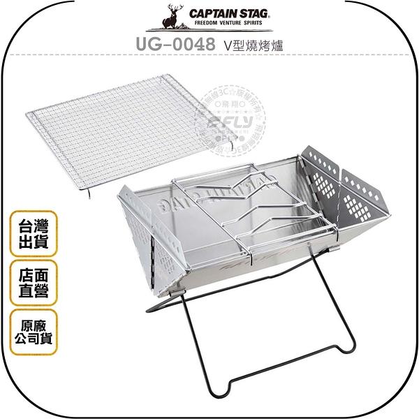 《飛翔無線3C》CAPTAIN STAG 鹿牌 UG-0048 V型燒烤爐│公司貨│日本精品 戶外露營 附烤網 攜行袋