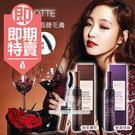 (即期商品)韓國 LABIOTTE 紅酒/葡萄酒瓶睫毛膏 纖長/捲翹 8g
