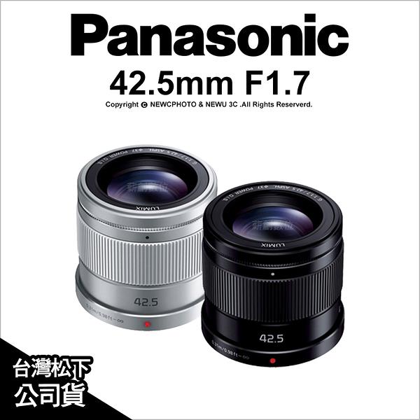 Panasonic LUMIX G 42.5mm F1.7 ASPH POWER O.I.S. 公司貨 【24期0利率】 薪創數位
