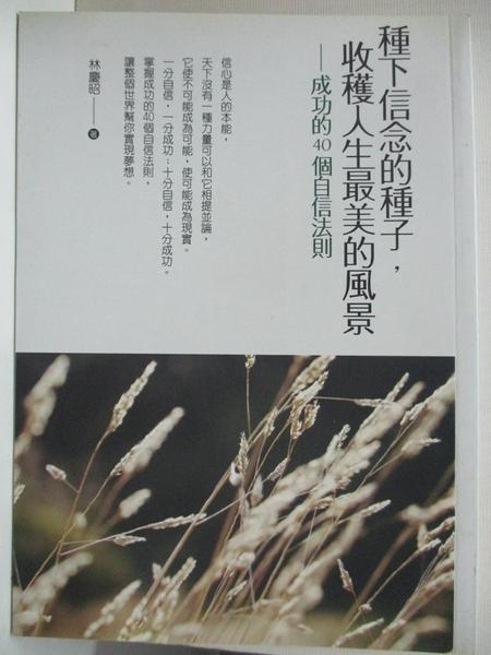 【書寶二手書T7/勵志_DAB】種下信念的種子,收穫人生最美的風景_林慶昭