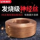 專業音響線材發燒純銅工程通用無氧銅喇叭線...