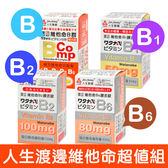 人生製藥 維他命組合(B+B1+B2+B6)【媽媽藥妝】