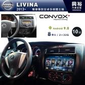 【CONVOX】2013~年NISSAN LIVINA專用10吋螢幕安卓主機*聲控+藍芽+導航*GT4-8核2+32G