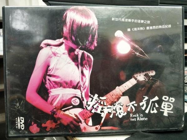 挖寶二手片-P17-262-正版DVD-其他【搖滾不孤單】-紀錄類(直購價)