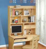 電腦桌 書桌書架組闔家用松木帶書櫃一體桌學生台式簡約寫字台實木電腦桌 DF  免運『艾維朵』