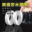 厚1mm*寬3cm (5米 500cm)奈米無痕膠帶 雙面膠帶 JA007 可水洗膠帶 強力膠帶 可水洗膠帶 透明萬用貼